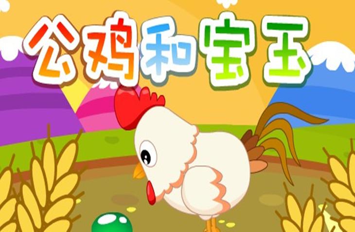 管理寓言故事:公鸡和宝玉