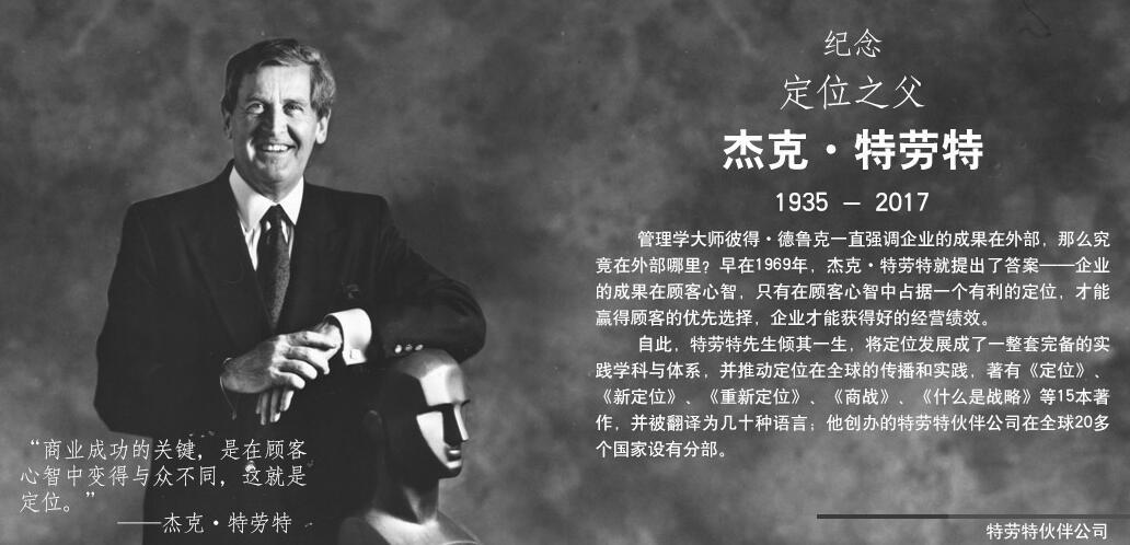 """""""定位""""之父杰克·特劳特辞世 其理论曾使亏损81亿的IBM起死回生"""
