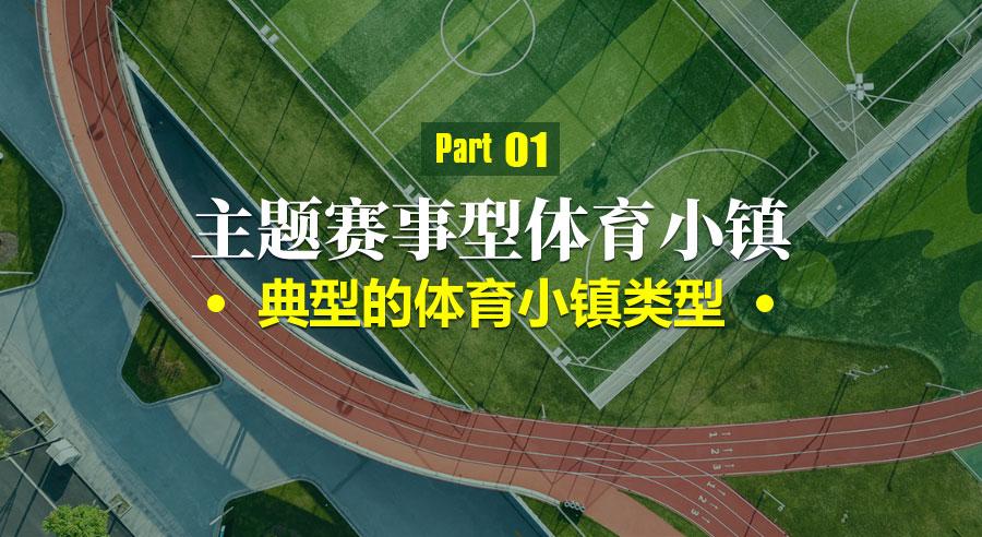体育资讯_体育特色小镇的三大发展模式 - MBA智库资讯