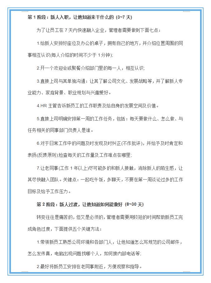《【摩登2招商】华为员工培训全套材料(项目管理、战略管理、新员工入职等)》