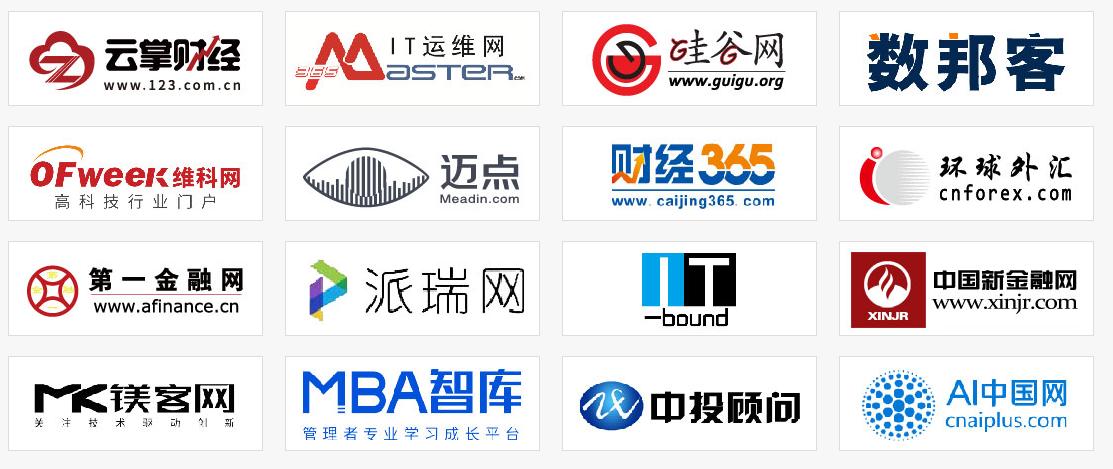 《【摩登2平台代理奖金】FAIF2020中国人工智能金融峰会,推动人工智能技术和产业创新发展》