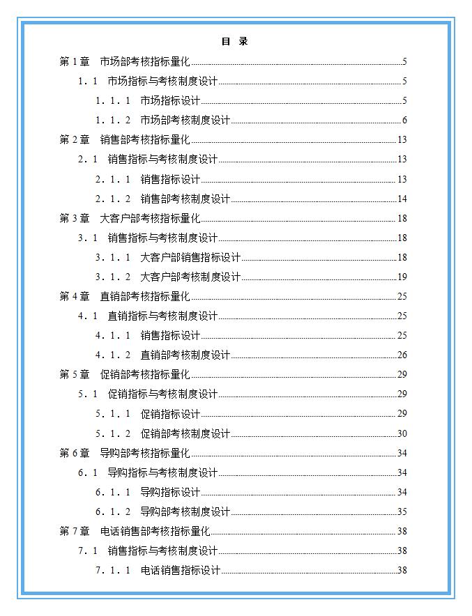 《【摩登2代理主管】绩效管理全流程操作手册(含KPI指标库与模板)》
